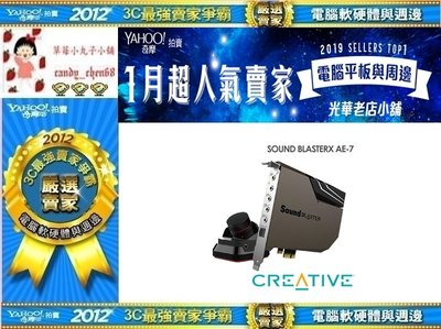 【35年連鎖老店】Creative SOUND BLASTERX AE-7 音效卡有發票/保固一年