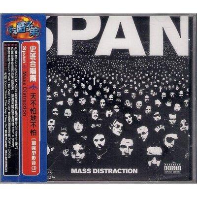 【全新未拆,免競標】Span 史班合唱團:Mass Distraction 天不怕地不怕