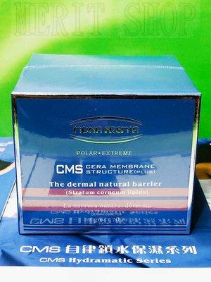 【Merit Shop】荷麗美加CMS自律鎖水極地霜(CMS神經醯胺鎖水極地霜) 50gm 2023/10 公司貨!!