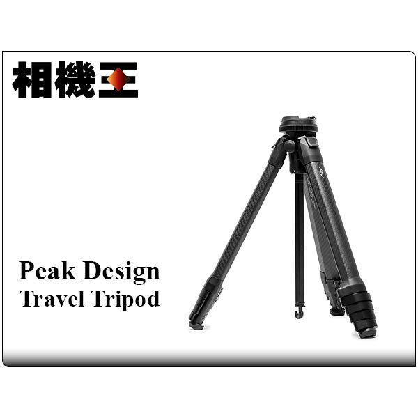 ☆相機王☆Peak Design Travel Tripod〔碳纖維版〕旅行者腳架 (4)