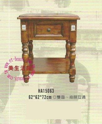美生活館---全實木鄉村家具--單抽邊桌/角落桌/收納櫃--超厚實木復古破壞處理