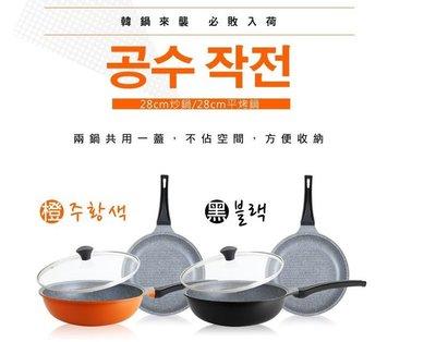 韓國DITTO輕量大理石不沾雙鍋3件組