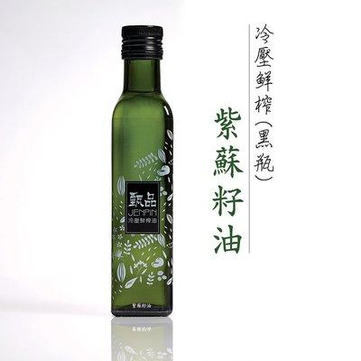 [甄品油舖] 冷壓鮮搾油 紫蘇籽油 250ml*3瓶 紫蘇油 黑瓶系列(買就送黃金亞麻仁油1瓶) (接單後現榨)