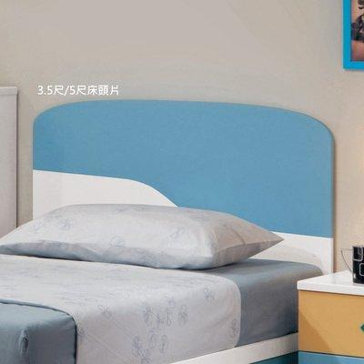 【優比傢俱生活館】18 美麗購-艾文斯藍色雙色3.5尺床頭片 CM174-4