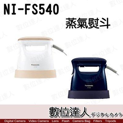 【數位達人】Panasonic 國際牌 NI-FS540 蒸氣手持熨斗 / 掛燙 迷你 輕便抗菌FS530 升級版