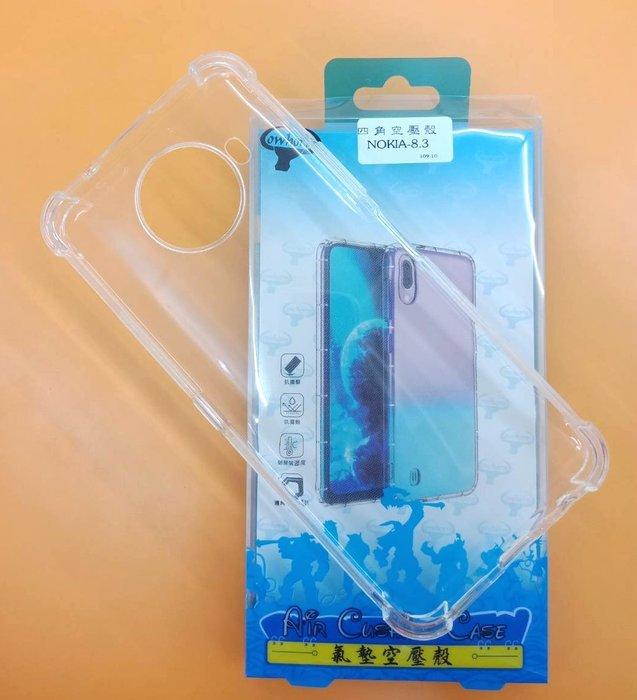 【台灣3C】全新 NOKIA 8.3 專用四角氣墊空壓殼 防摔緩震 全包邊保護 保護軟套