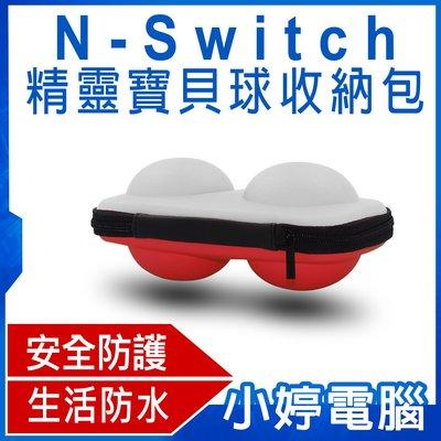~小婷電腦~電視主機周邊~ N~Switch 精靈寶貝球收納包 防潑水 EVA強化PU 收納輕鬆 行動攜帶