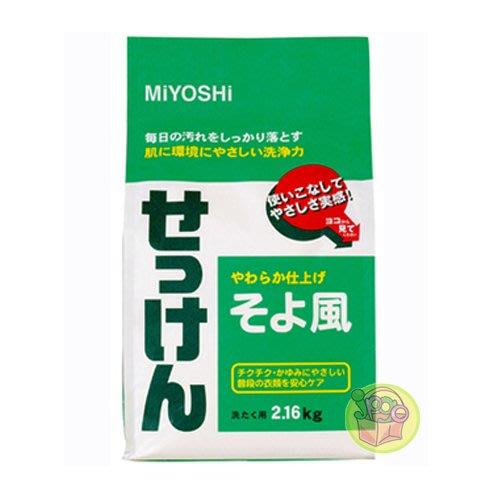 【JPGO】日本製 MIYOSHI 日本皇室御用指定品牌 無添加植物性洗衣粉2.16kg#011