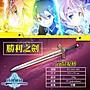 《龍裕》契約勝利之劍/ Excalibur/ 刀劍神域/ ...