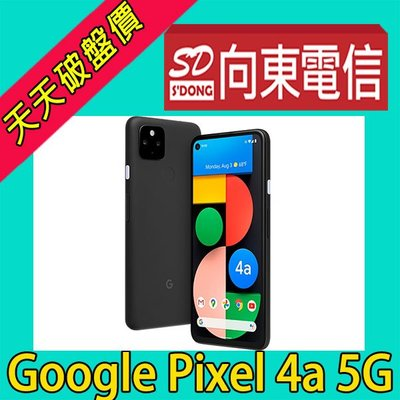 【向東電信南港忠孝】全新GOOGLE pixel 4a 5G 6+128g全螢幕6.2吋攜碼台星499 手機8800元
