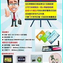 USB隨身碟 個性化專屬隨身碟 8GB / 16GB / 32GB 封面印刷