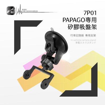 7P01【Papago P系列專用-矽膠吸盤架】行車記錄器支架 P3.P1.P1W.P1X.P1pro.P0