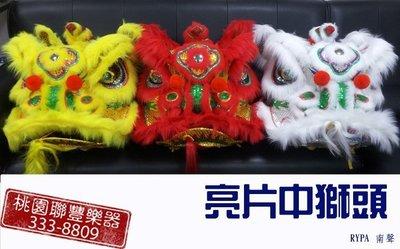 《∮聯豐樂器∮》舞龍舞獅、小醒獅、醒獅、獅頭、廣東獅、 --  亮片中獅頭《桃園現貨》