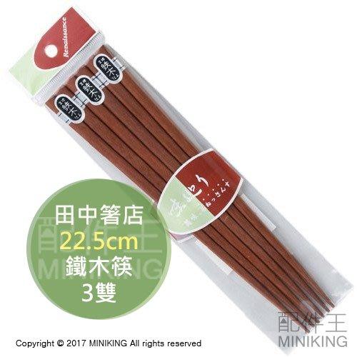 現貨 日本製 田中箸店 鐵木筷 天然木 實木 和風 日式 木筷 筷子 22.5cm 3入組 3雙