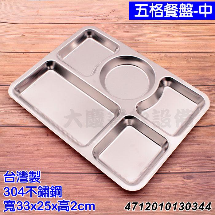 台灣製 五格餐盤-中 B0423【含稅付發票】不鏽鋼餐盤 304不鏽鋼 五格餐盤 菜盤 大慶餐飲設備 (嚞)