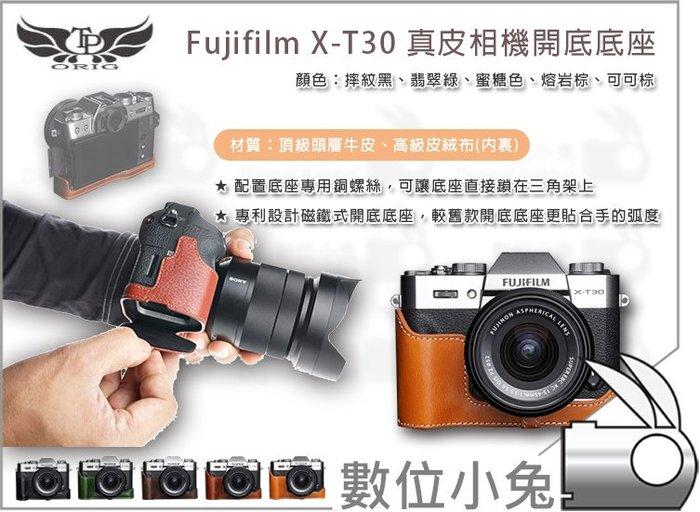 數位小兔【TP Fujifilm X-T30 開底式真皮底座 】真皮 多色 開口底座 開底式 相機套 皮革 牛皮 皮套