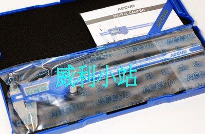 【威利小站】【來電優惠】ACCUD 電子卡尺 數位卡尺 游標卡尺 300mm /0.01mm