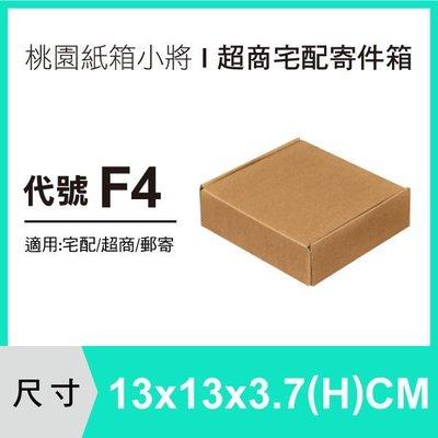 披薩盒【13X13X3.7 CM】【300入】小紙箱 紙盒 超商紙箱 掀蓋紙箱
