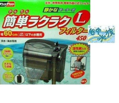 [台中水族] 日本GEX 外掛過濾器 480 L/H ( L 型) 特價