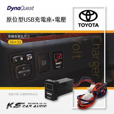 2E75【Toyota豐田 原位型usb充電座+電壓】美觀不占空間 usb車充 22x33mm|岡山破盤王