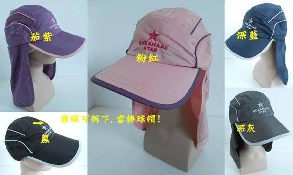 //阿寄帽舖// star 棒球帽款 護頸 防風遮陽帽!! (每頂帽子加贈同色口罩一只.)