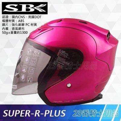 免運 SBK 安全帽|23番 SUPER R PLUS 素色 亮桃紅 3/4 半罩 雙D扣 鏡片快拆 內襯可拆 強化