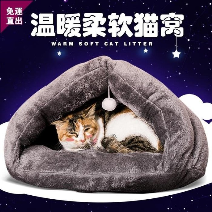 貓窩冬季保暖四季通用秋冬天蒙古包狗狗小型犬貓咪貓睡袋寵物用品