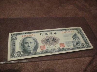 早期好郵紙鈔(55)