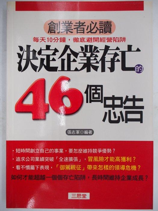 【月界二手書店】決定企業存亡的46個忠告-創業者必讀(絕版)_張志軍_三思堂出版_原價260 〖企管〗CJR
