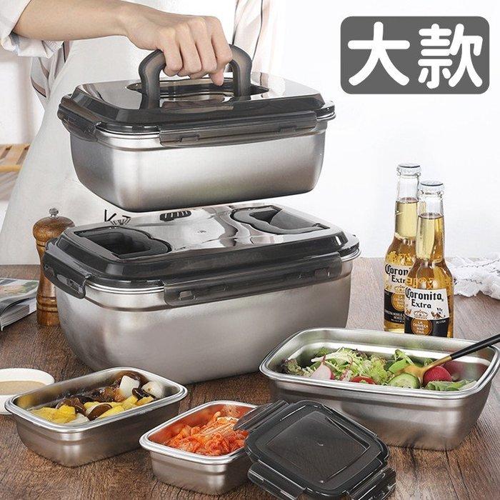 [大款] 304不鏽鋼保鮮盒 多尺寸 保鮮盒 便當盒 密封保鮮盒 密封盒 餐盒 食物保鮮盒【RS1063】