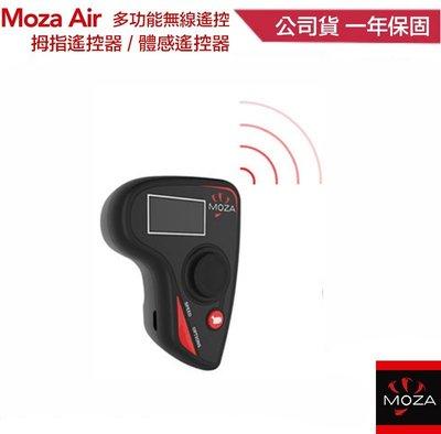 【eYe攝影】台灣公司貨 MOZA AIR 專用 多功能無線遙控器 拇指控制 體感遙控器 拇指遙控器