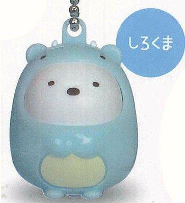牛牛ㄉ媽*日本進口正版授權商品 角落生物小夥伴吊飾 白熊LED照明電筒掛飾 扭蛋 Sumiko Gouge 變裝恐龍款