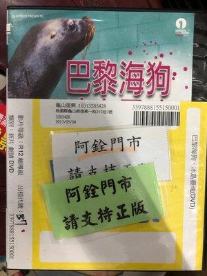 銓銓@59999 DVD 有封面紙張【巴黎海狗】全賣場台灣地區正版片