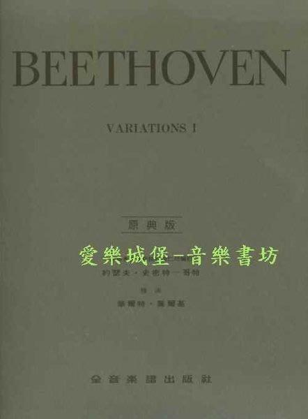 【愛樂城堡】鋼琴譜= BEETHOVEN VARIATIONS貝多芬鋼琴變奏曲全集 第1冊