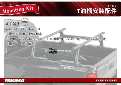 |MyRack|| YAKIMA RotopaX Mounting Kit T油桶安裝配件 (不含油桶) #1167
