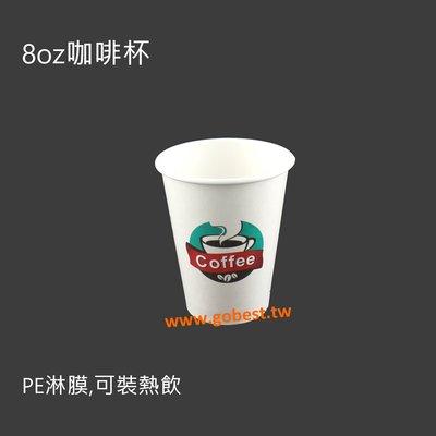 8oz 熱咖啡杯 台灣製造