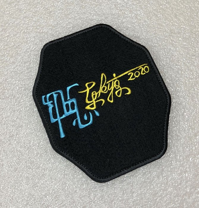 EmbroFami:客製雙向字恆心勉力+Tokyo2020 行李箱把手套/提把套 ikitecover x 2pcs