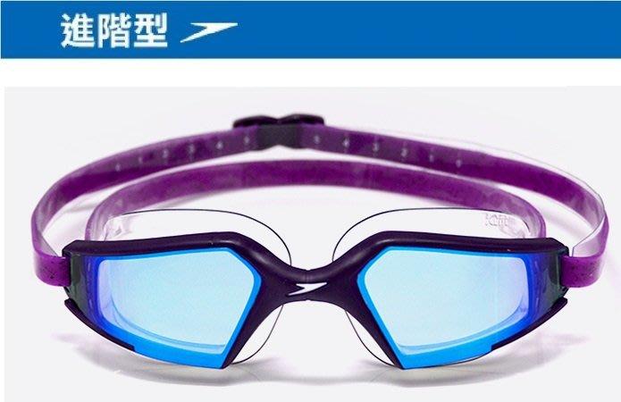 ~有氧小舖~2019新色 SPEEDO 進階型泳鏡 Aquapure Max 2 鏡面 鍍膜鏡片 開放性領域三鐵鏡 莓紫
