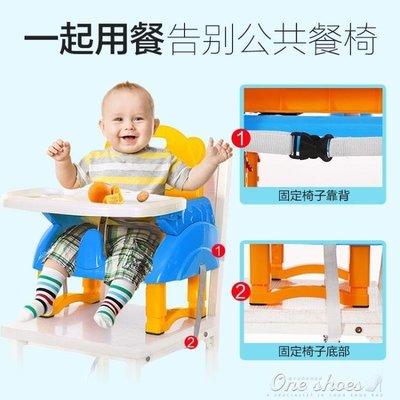 兒童餐椅多功能嬰兒餐桌寶寶吃飯桌便攜式靠背椅嬰幼兒座椅小凳子   YXS