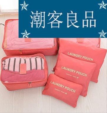 【潮客良品】~韓版旅行收納袋六件套 多功能加大加厚行李箱收納包袋件套套裝居家收納 cklp6160