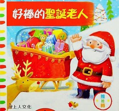 ☆天才老爸☆→【上人文化】好棒的聖誕老人 (推拉書) 英國  好奇寶寶 推 拉 搖 轉 書 操作 玩具 書