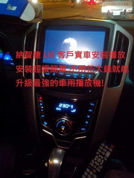 Luxgen 納智捷U6 M7 U7 S5必備 酷盒K3播放機 支援最多影片格式MKV RMVB AVI MP4  高濾波車用組2