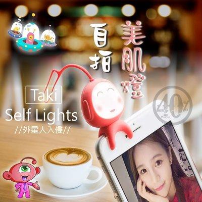 TAKI 外星人美肌燈,超強美肌補光燈 LED三段調光、補光燈、美顏燈、自拍神器夜光、手電筒、閃光燈、小夜燈