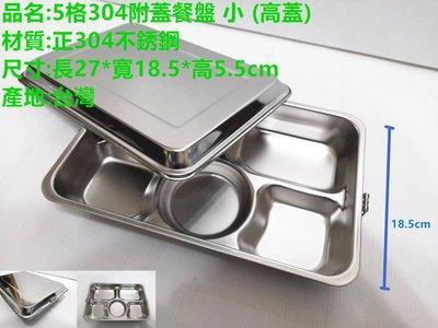 哈哈商城 台灣製 304 不鏽鋼  附蓋 5格 餐盤 ~ 便當盒 團膳 碗盤 湯匙 餐具 長照