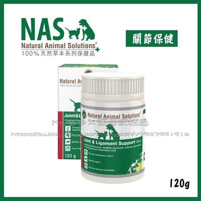 【Mr.多多】< NAS 天然草本 >系列保健品 關節保健 120g 犬貓用