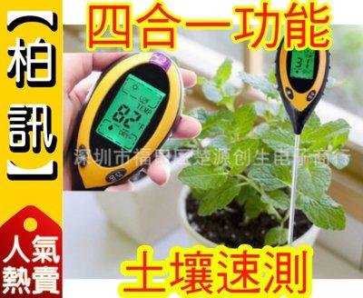 【全場最低價】4合1土壤光照度 酸度 濕度 溫度計 四合一土壤檢測 土壤PH計 溫度、濕度、日照、土壤酸鹼值 土壤計