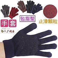 K-18 防滑顆粒-包指手套【大J襪庫】2雙70元-成人大人男手套女手套-全指手套止滑針織手套摩托車手套-台灣製