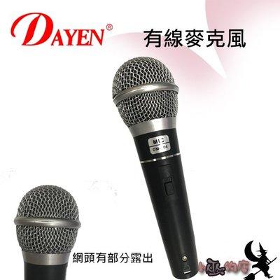 「小巫的店」*Dayen有線麥克風.老師上課使用,夜市喊話,唱歌.福利品出清特惠 僅此一隻