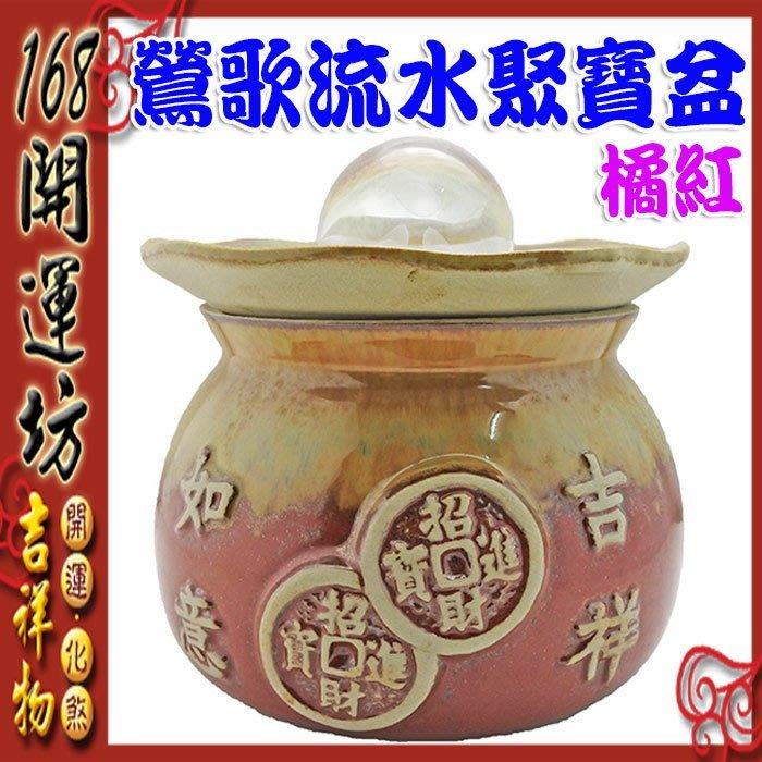 【168開運坊】流水聚寶盆【鶯歌陶瓷~招財進寶/吉祥如意/流水聚寶盆~小~橘紅色】