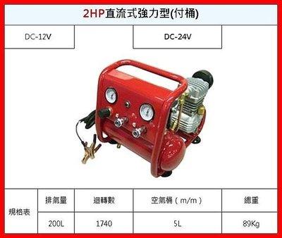 ╭☆優質五金☆╮全新 台灣製 寶馬 2HP 直流式 空壓機 DC-12V 空氣壓縮機